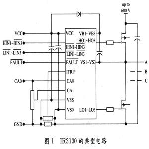 ir2130的典型电路如图1所示